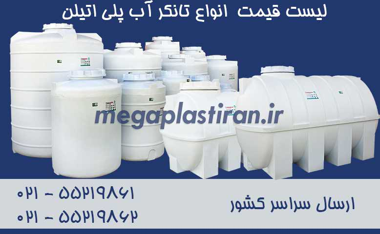 قیمت-تانکر-آب-منبع-آب-مخزن-آب