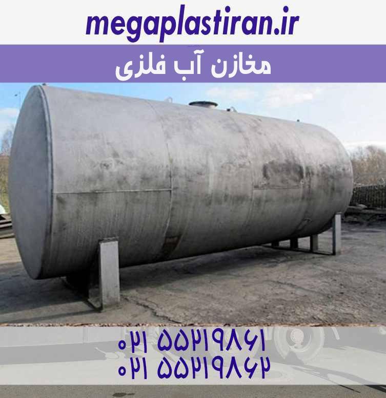 مخزن آب فلزی