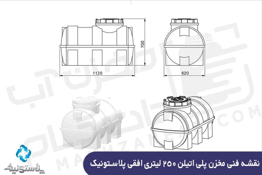 مخزن آب 250 نقشه فنی