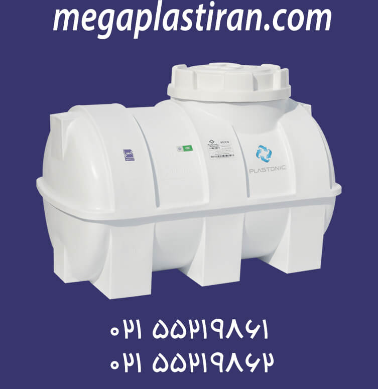 منبع پلاستیکی 200 لیتری