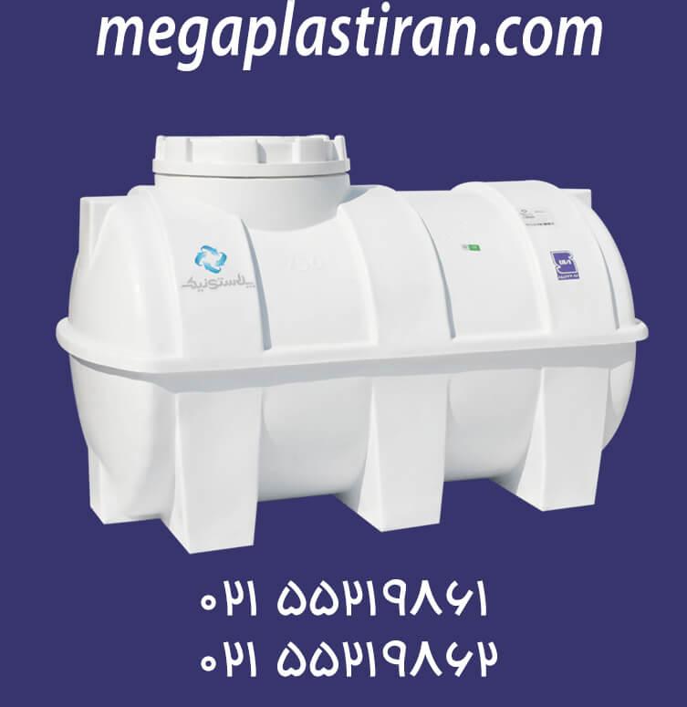 منبع پلاستیکی 750 لیتری