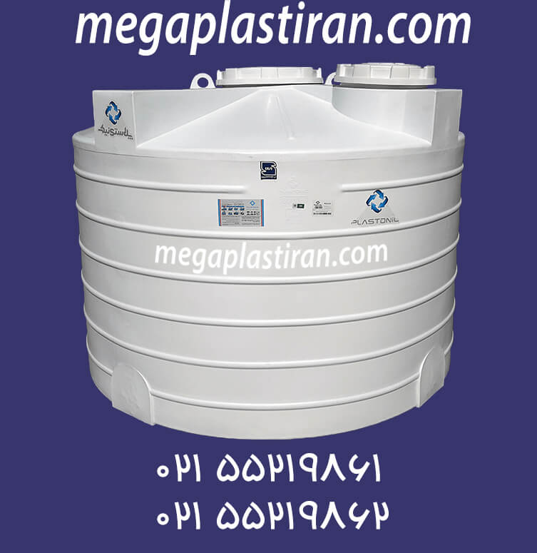 مخزن آب - مخزن پلی اتیلن - مخزن پلاستیکی