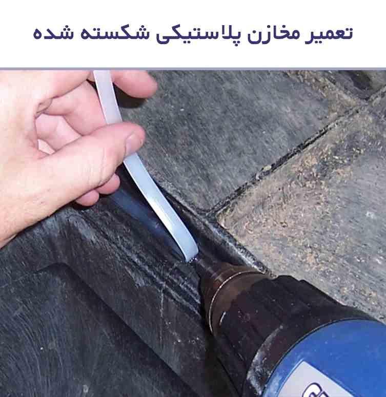 تعمیر مخازن آب پلاستیکی شکسته