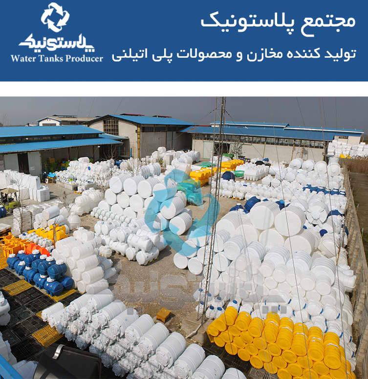 تولید کننده مخازن آب پلی اتیلن