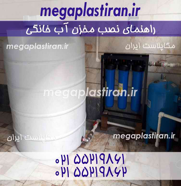 راهنمای نصب مخزن آب