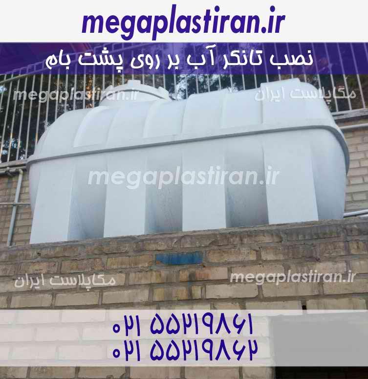نصب تانکر آب در پشت بام