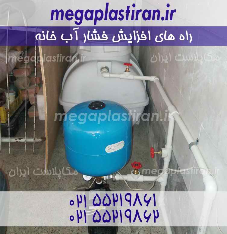 افزایش فشار آب منزل یا ساختمان