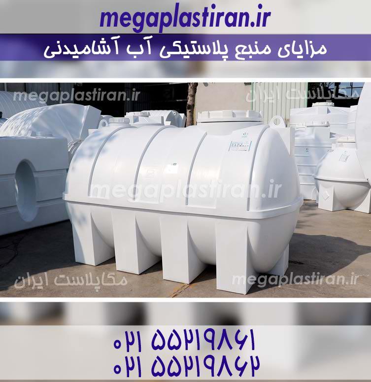 منبع آب پلاستیکی
