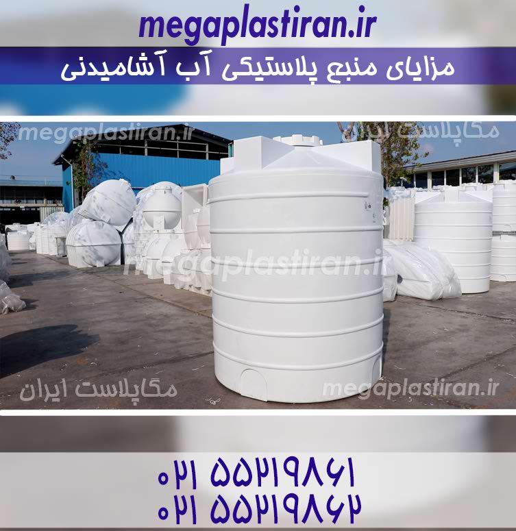 منبع پلاستیکی آب شرب