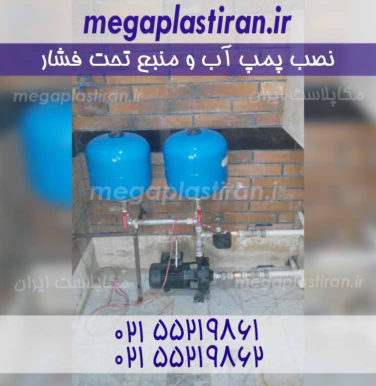 نصب پمپ افزایش فشار آب