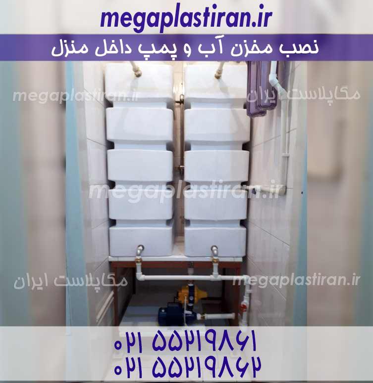 مخزن پلی اتیلن مینی پمپ افزایش فشار آب داخلی منزل