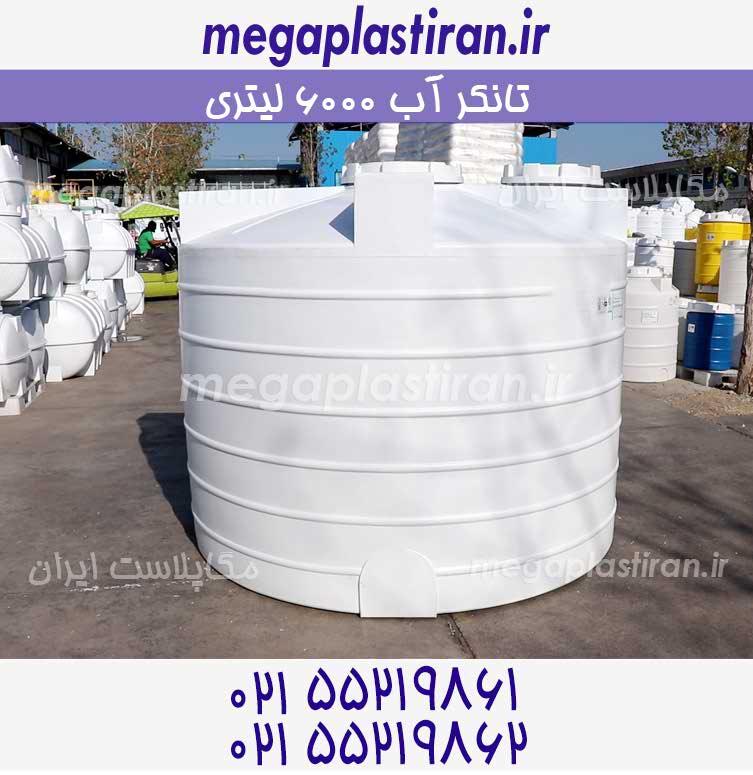 منبع-تانکر-آب-6000-لیتری