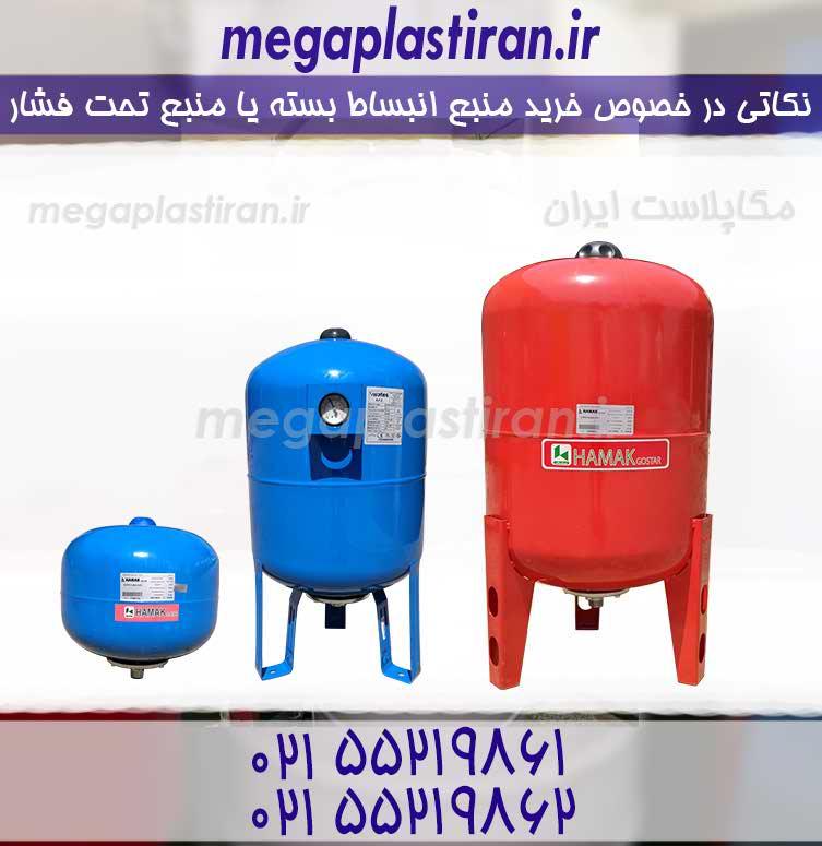 خرید منبع انبساط بسته یا منبع تحت فشار