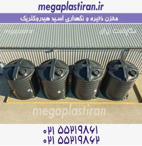 مخزن ذخیره اسید هیدروکلریک