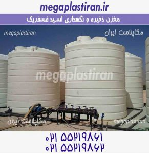 مخزن ذخیره و نگهداری اسید فسفریک
