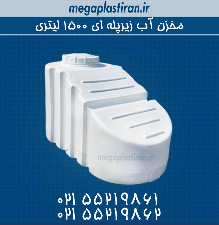 منبع آب زیرپله ای 1500 لیتری
