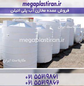 منبع آب عمودی
