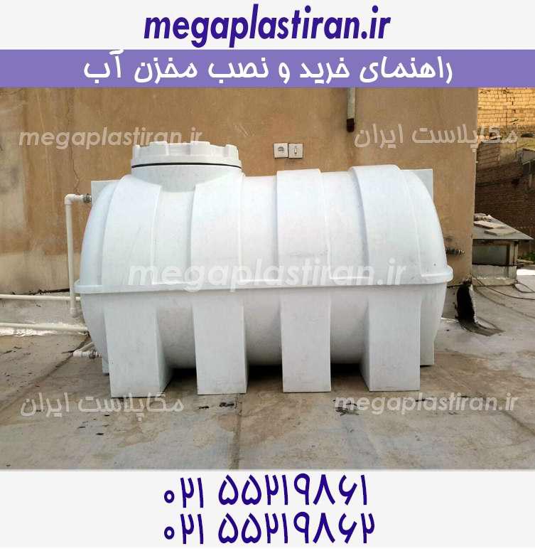 راهنمای خرید و نصب مخزن آب