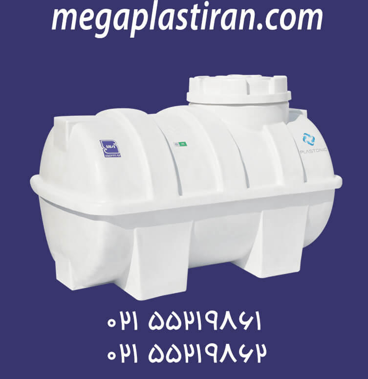 مخزن پلاستیکی 300 لیتر