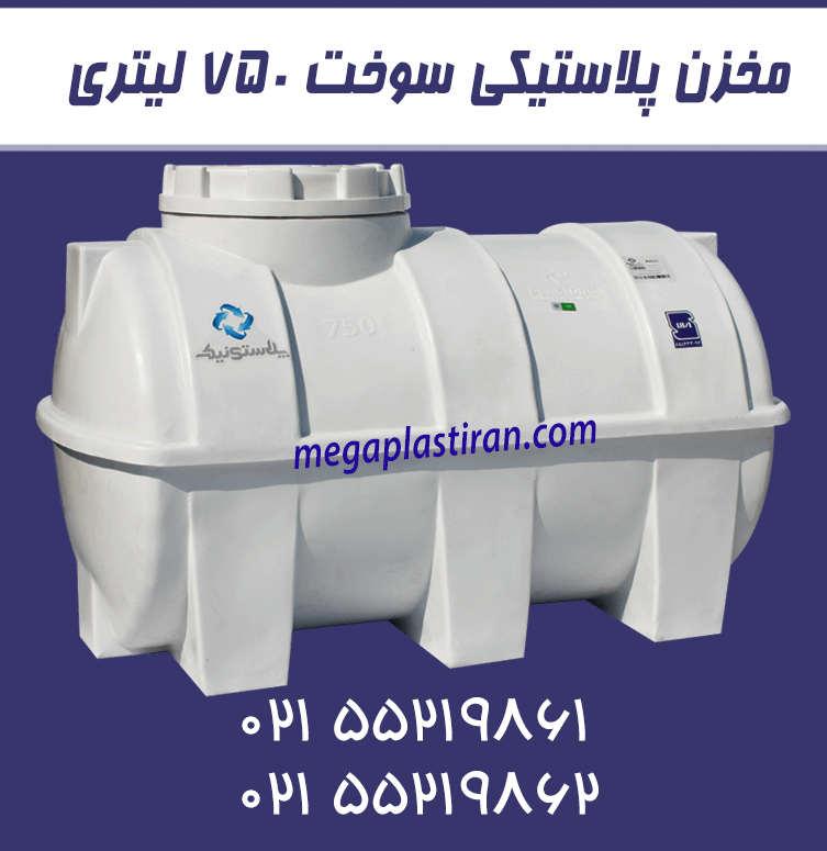 مخزن سوخت پلاستیکی 750 لیتری