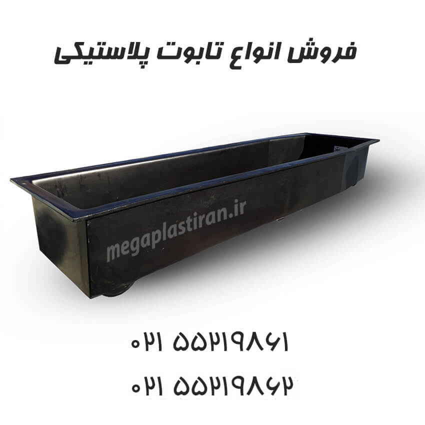 تابوت پلاستیکی و پلیمری