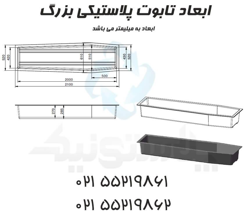 تابوت پلیمری پلی اتیلن