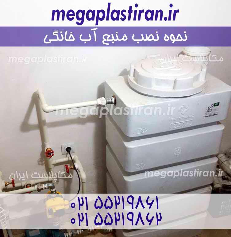 نحوه نصب منبع آب خانگی
