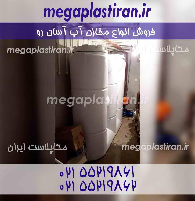 مخزن آب مکعبی یا مخزن آب آسان رو