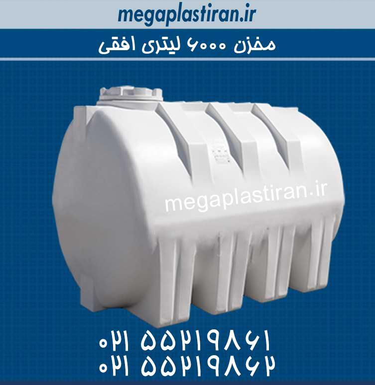 مشخصات ابعاد و قیمت فروش مخزن 6000 لیتری افقی طبرستان تانکر آب 6000 لیتری