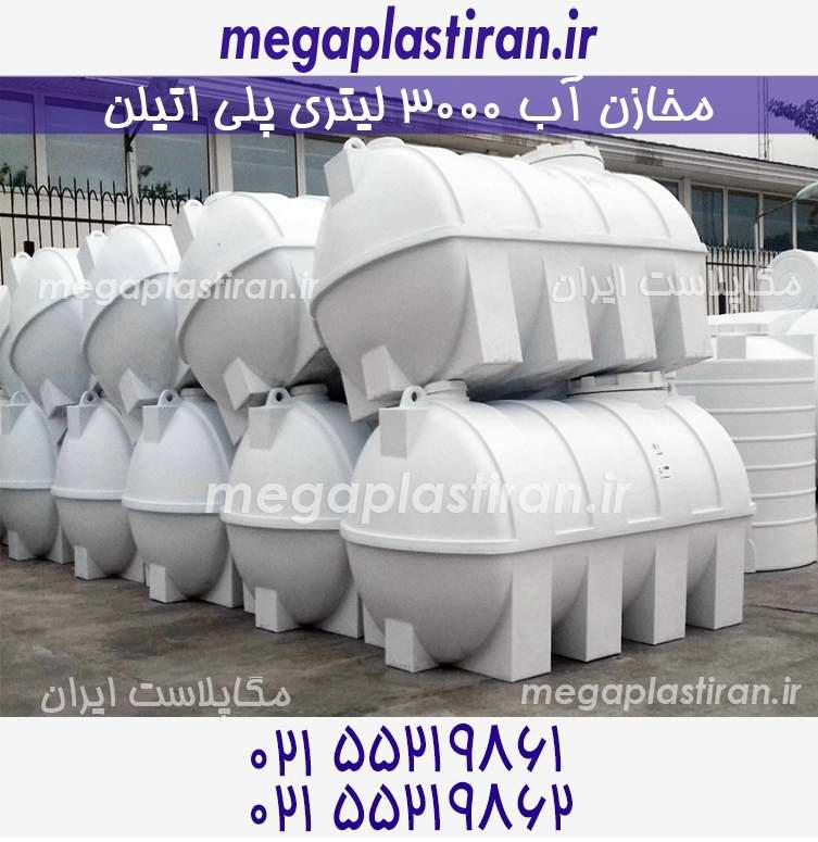 مخزن 3000 لیتری – ابعاد و قیمت مخزن آب 3000 لیتری پلی اتیلن