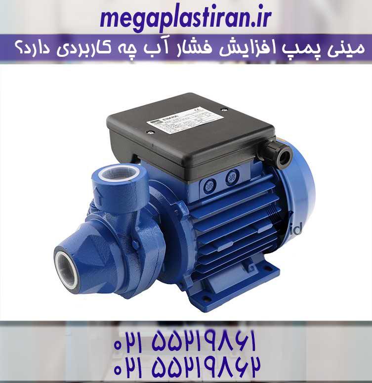 مینی پمپ افزایش فشار آب