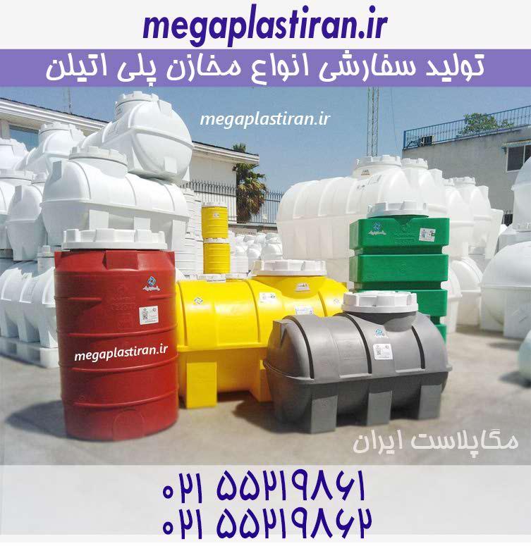 تولید مخازن پلی اتیلن سفارشی