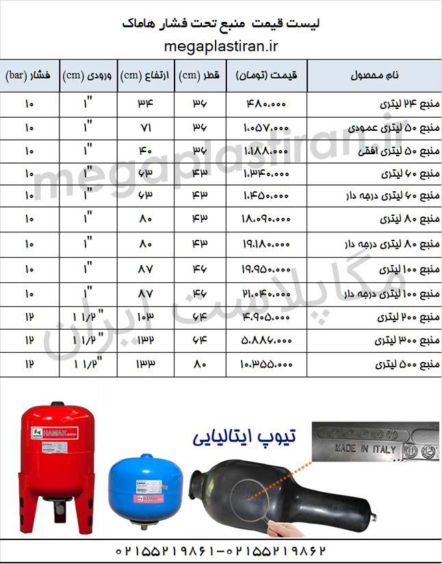 لیست قیمت مخزن تحت فشار هاماک و منبع تحت فشار hamak