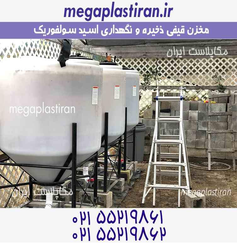 مخزن قیفی ذخیره اسید سولفوریک
