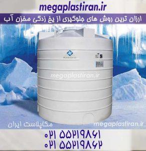جلوگیری از یخ زدن مخزن آب