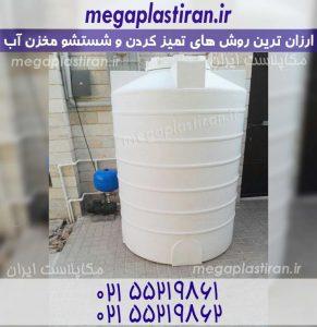 ارزان ترین روش های تمیز کردن و شستشو مخزن آب