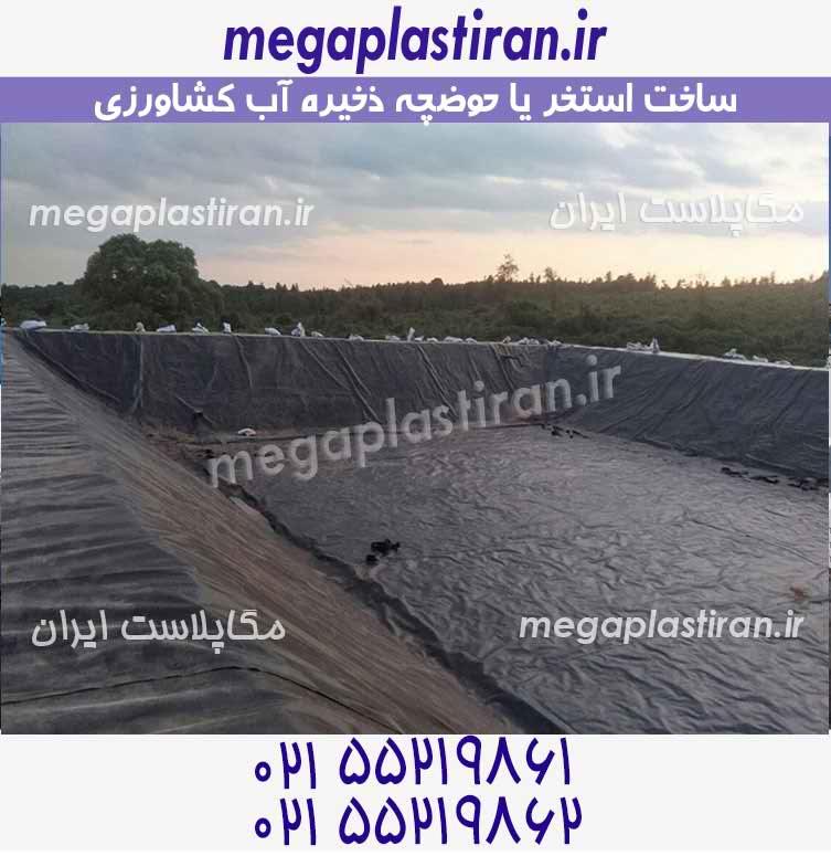 استخر یا حوضچه ذخیره آب کشاورزی