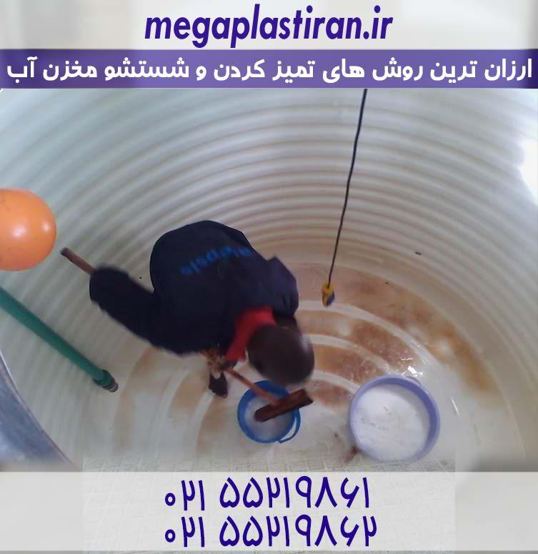 تمیز کردن مخزن آب