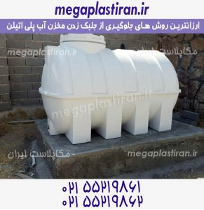 جلوگیری از جلبک زدن مخزن آب