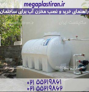 راهنمای خرید و نصب مخزن آب ساختمان