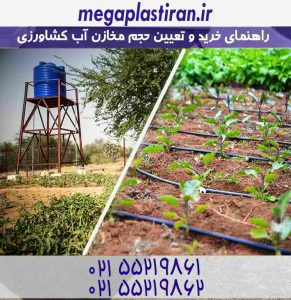 مخازن آب کشاورزی