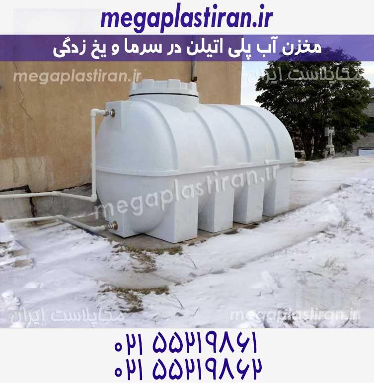 مخزن آب پلی اتیلن در سرما و یخ زدگی