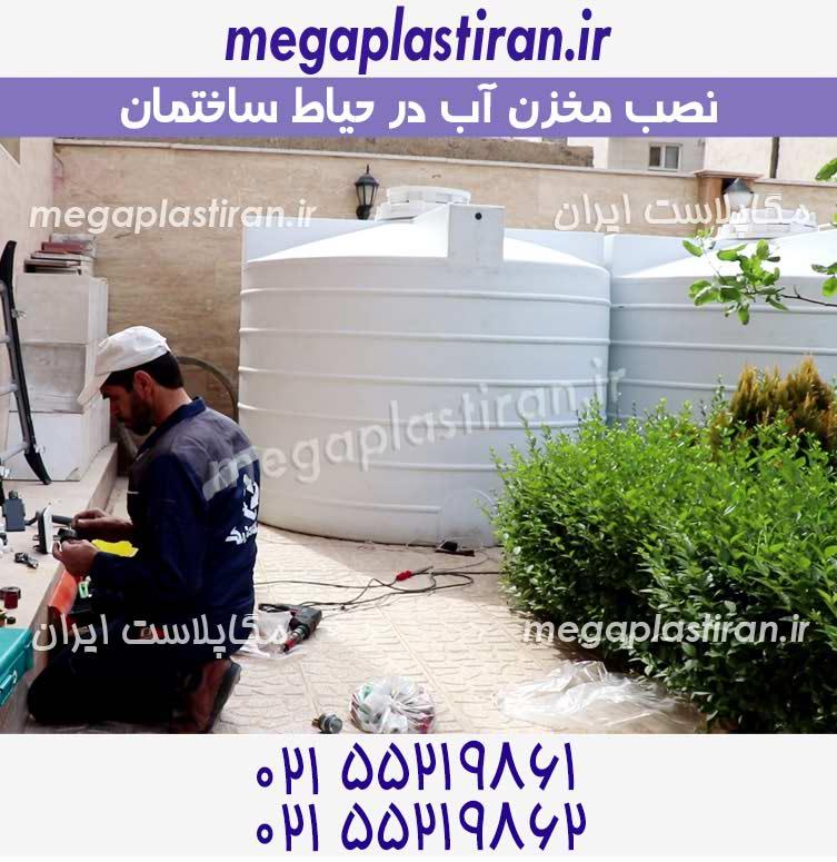 نصب مخزن آب در حیاط ساختمان