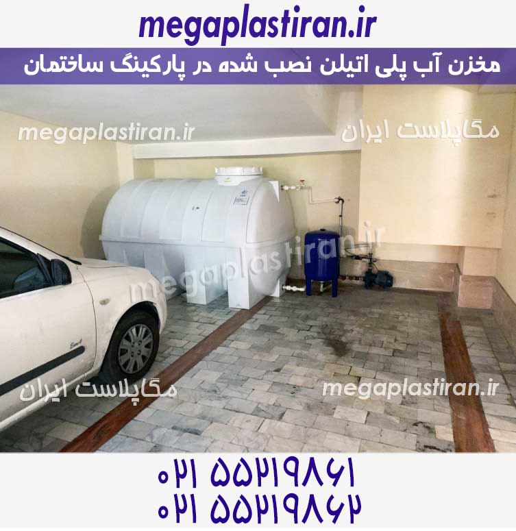 نصب مخزن آب در پارکینگ ساختمان