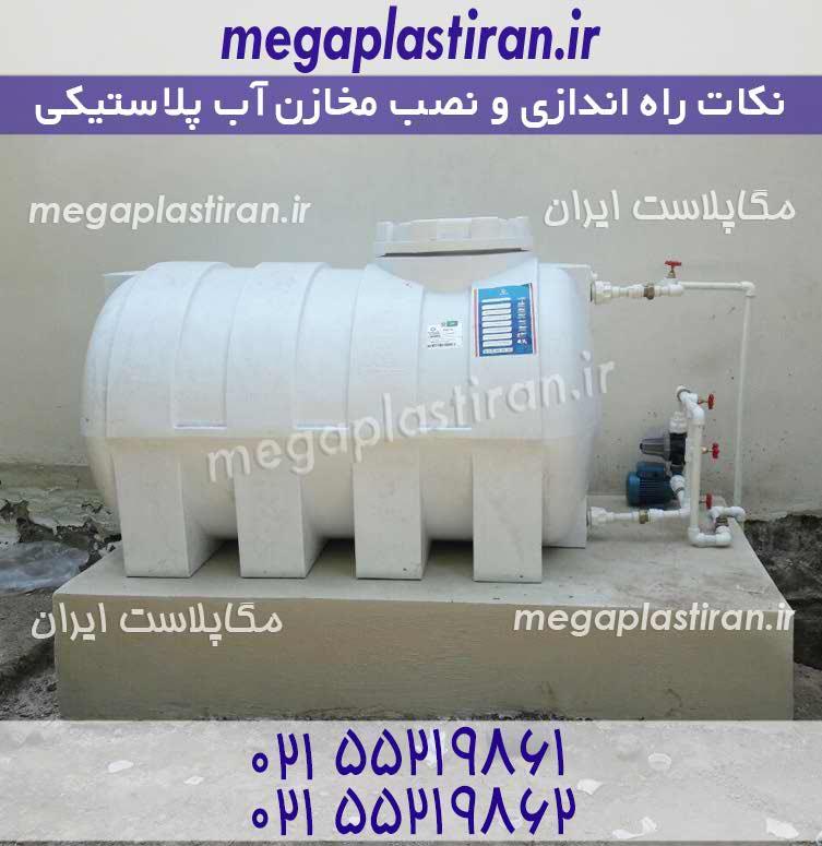 نصب مخازن آب پلاستیکی